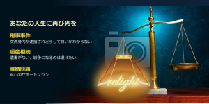 relight-3